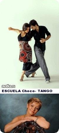 Клуб Choco-Tango
