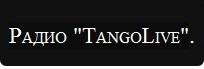 ТангоРадио