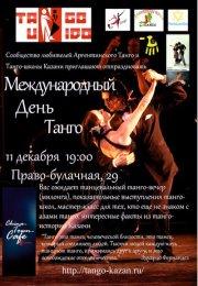 Международный день Аргентинского танго