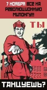 La milonga de los viernes Революционная